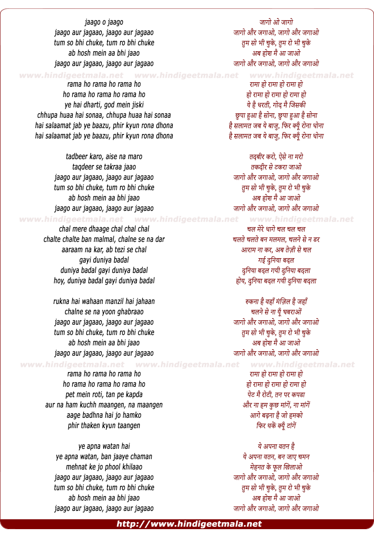 lyrics of song Jaago Aur Jagaao