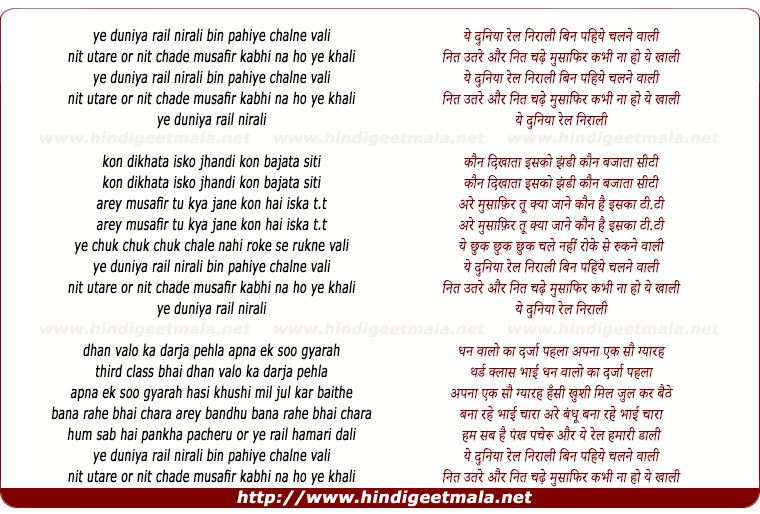 lyrics of song Yeh Duniya Rail Niraali, Bin Pahiye Chalne Wali