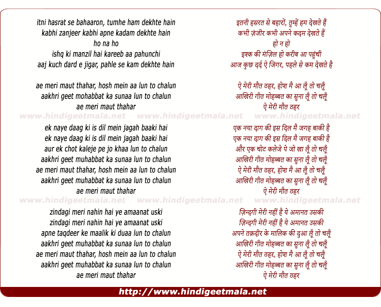 lyrics of song Aye Meri Maut Thahar