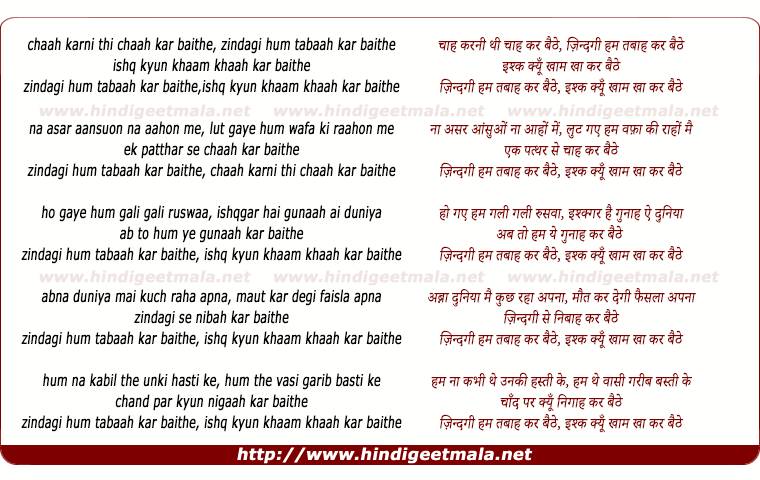 lyrics of song Zindagi Hum Tabah Kar Baithe