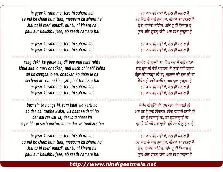 lyrics of song In Pyar Ki Raho Me, Tera Hi Sahara Hai
