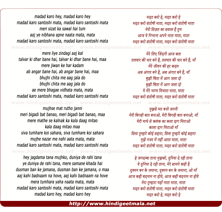 lyrics of song Madad Karo Santoshi Mata