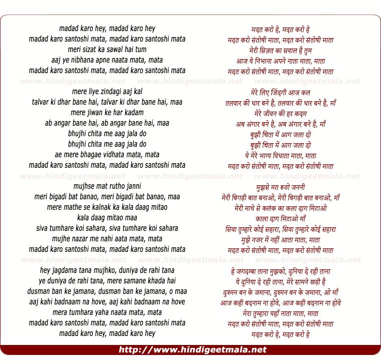 lyrics of song Madad Karo He, Madad Karo Santoshi Mata