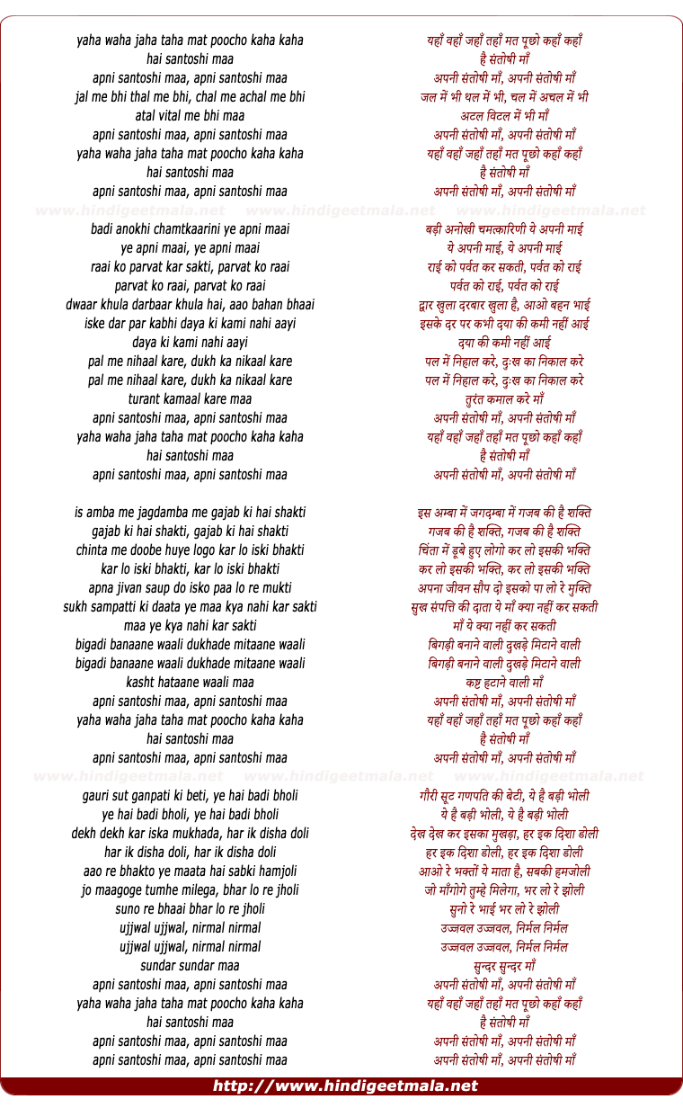 lyrics of song Yaha Waha Jaha Taha Mat Poocho Kaha Kaha (2006)