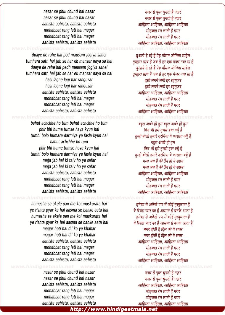 lyrics of song Nazar Se Phul Chunti Hai Nazar, Mohabbat Rang Lati Hai Magar Aahista Aahista