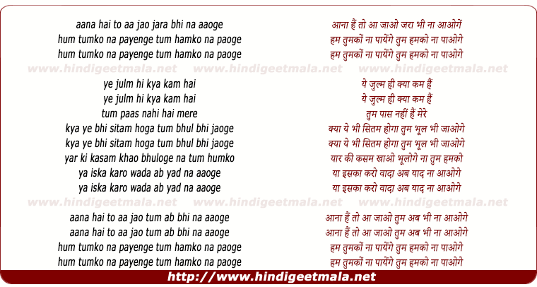lyrics of song Aana Hai To Aajao
