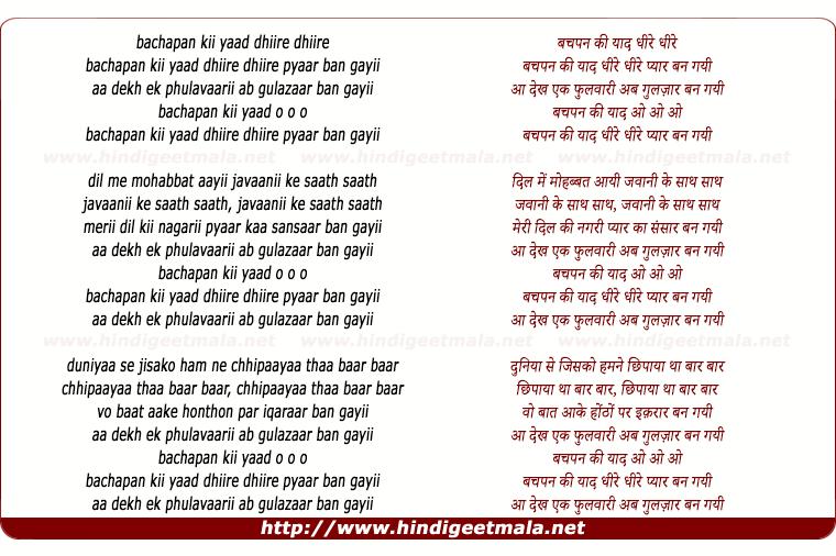 lyrics of song Bachpan Ki Yaad Dhire Dhire