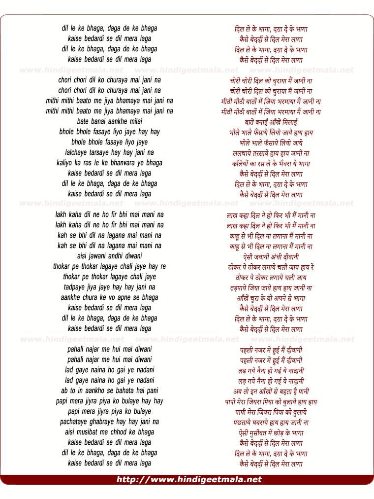 lyrics of song Dil Leke Bhaga Daga Deke Bhaga