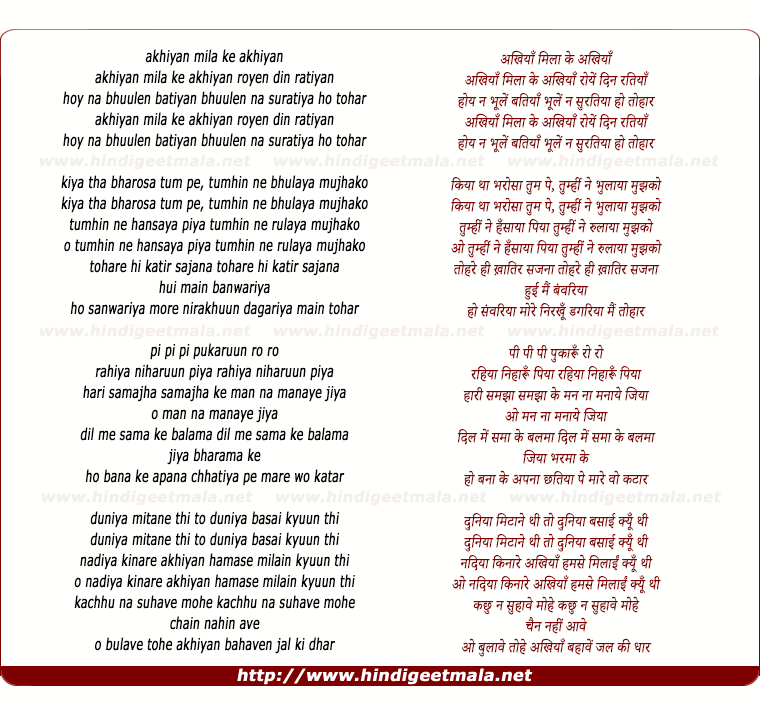 lyrics of song Ankhiyaan Mila Ke Ankhiyaan