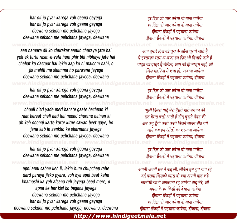 lyrics of song Har Dil Jo Pyar Karega, Voh Gana Gayega