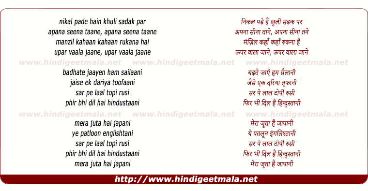 lyrics of song Mera Joota Hai Japani Ye Panloon Englishtani