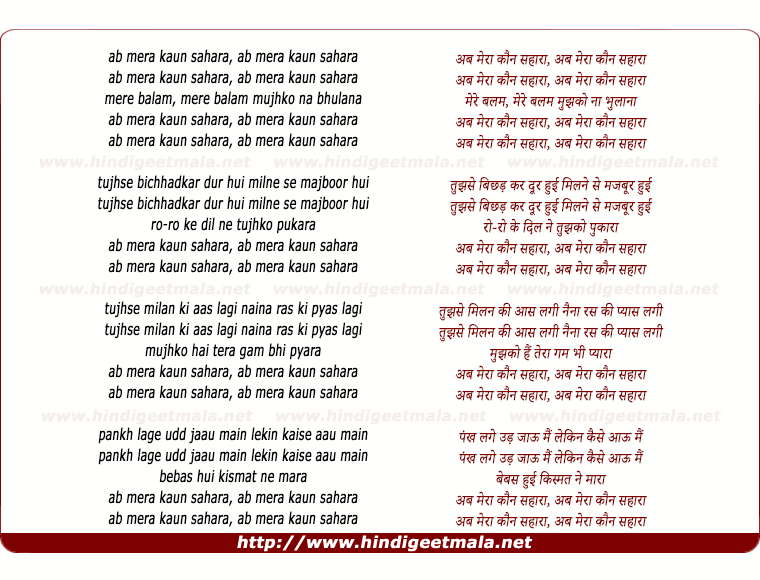 lyrics of song Ab Mera Kaun Sahara