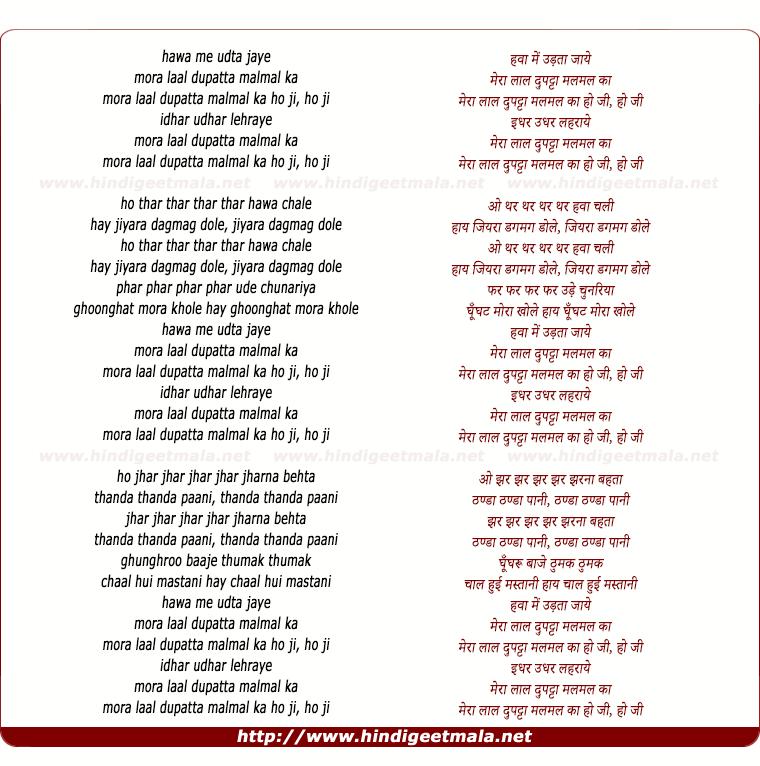 lyrics of song Hawa Mein Udta Jaye, Mora Laal Dupatta Malmal Ka