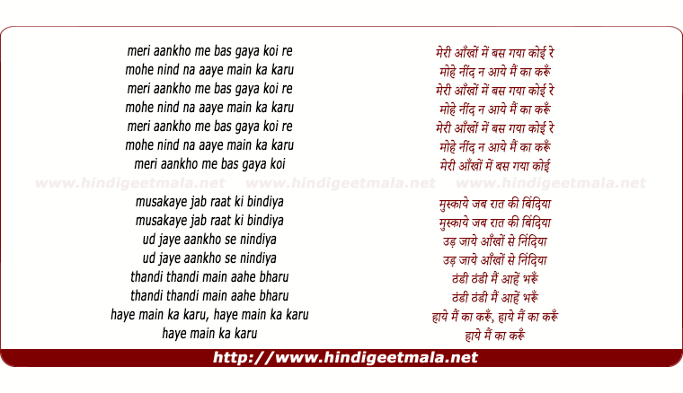 lyrics of song Meri Aankhon Mein Bas Gaya Koi Re
