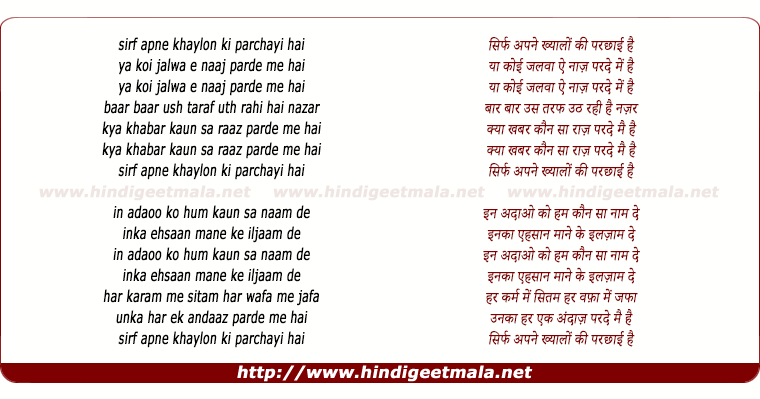 lyrics of song Sirf Apne Khayalon Ki Parchayi Hai