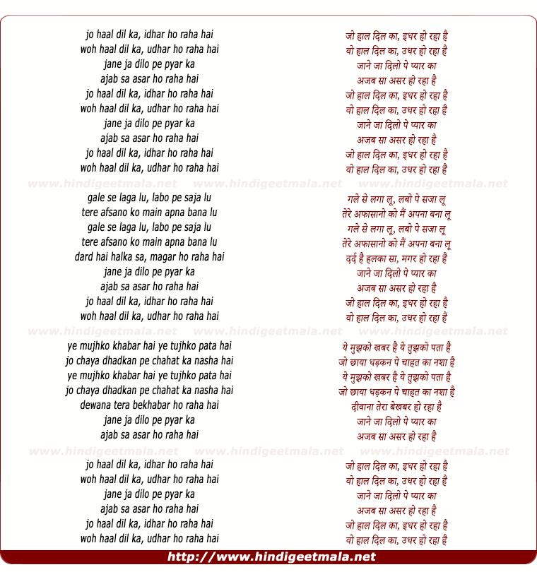 lyrics of song Jo Haal Dil Ka Idhar Ho Raha Hai