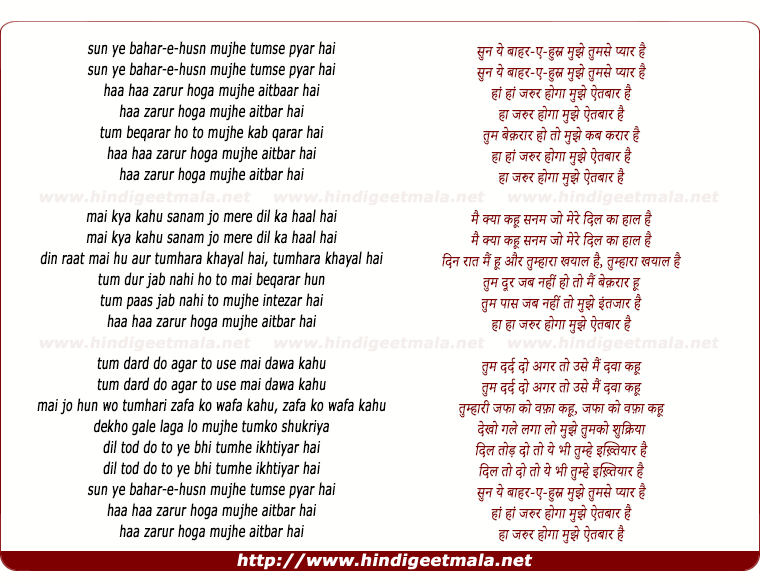 lyrics of song Sun Aye Bahar E Husn
