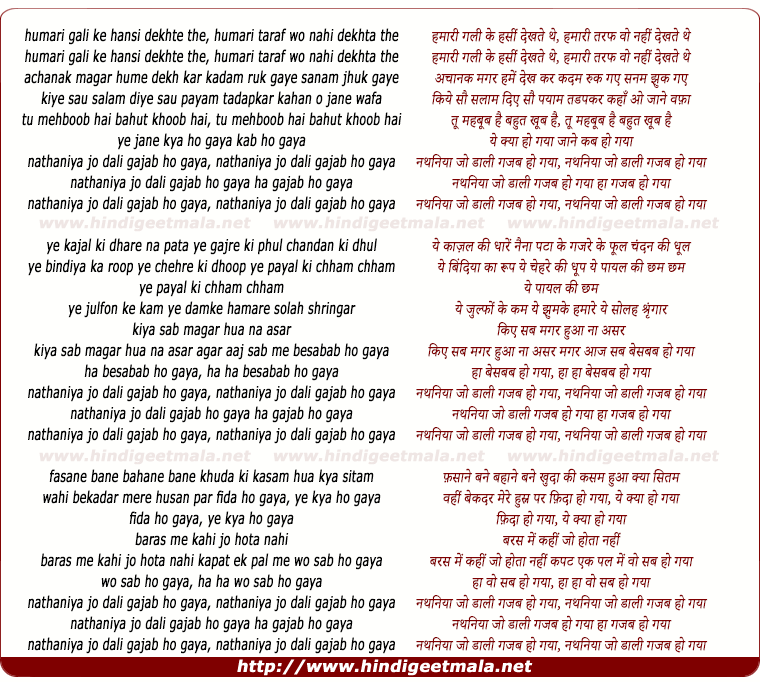 lyrics of song Nathaniyan Jo Dali Gajab Ho Gaya