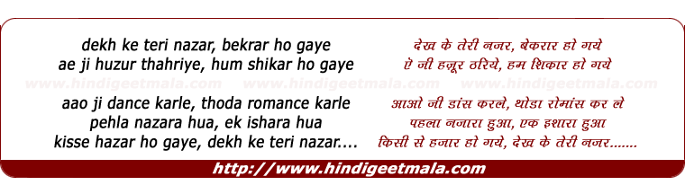 lyrics of song Dekh Ke Teri Nazar, Bekrar Ho Gaye