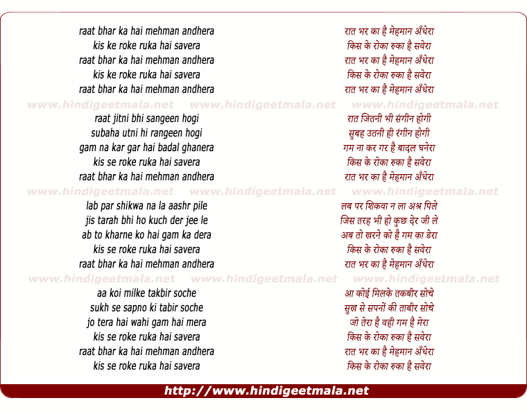 lyrics of song Raat Bhar Ka Hai Mehmaan Andhera (Duet Version)
