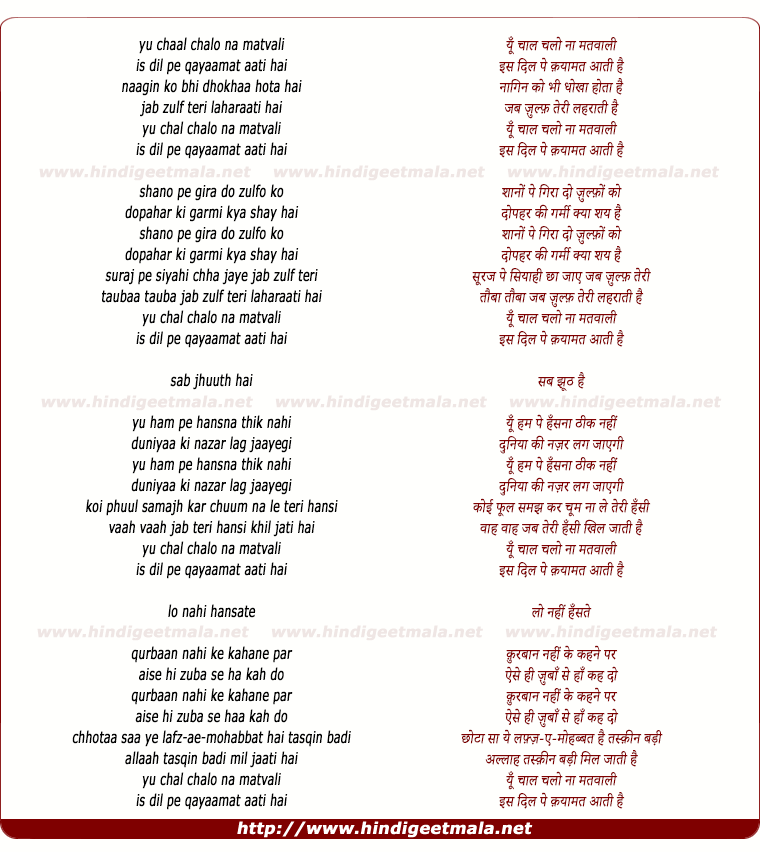 lyrics of song Yun Chaal Chalo Na Matwali