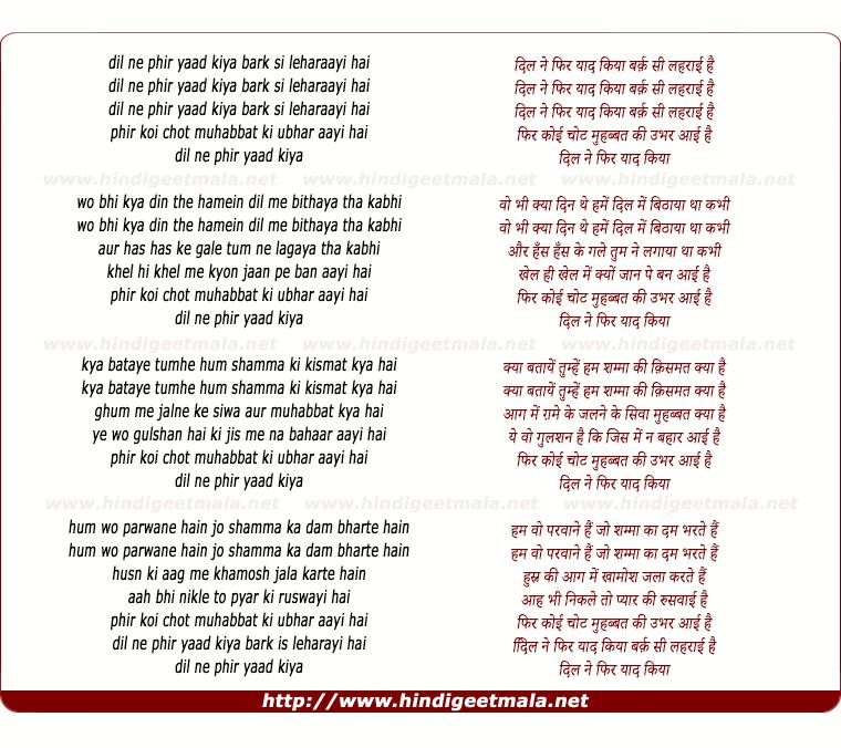 lyrics of song Dil Ne Phir Yaad Kiya Bark Si Lahrayi Hai