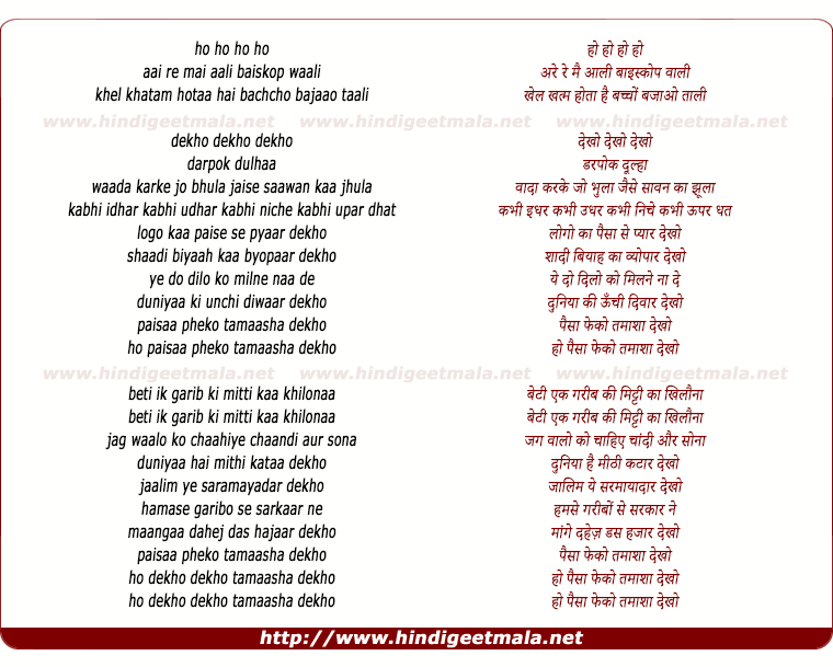 lyrics of song Paisa Phenko Tamasha Dekho - Part II