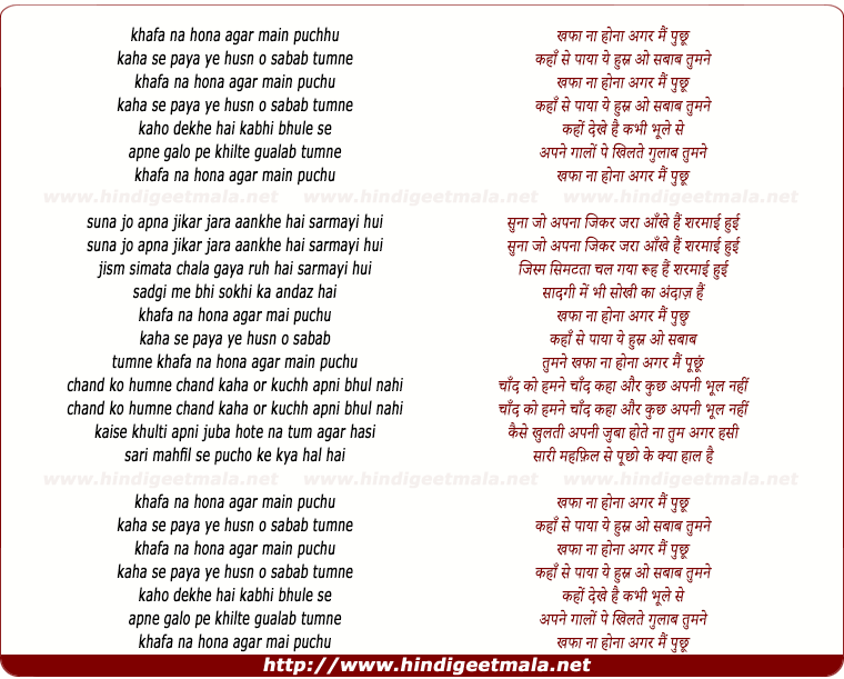lyrics of song Khafa Na Hona Agar Mai Punchhu
