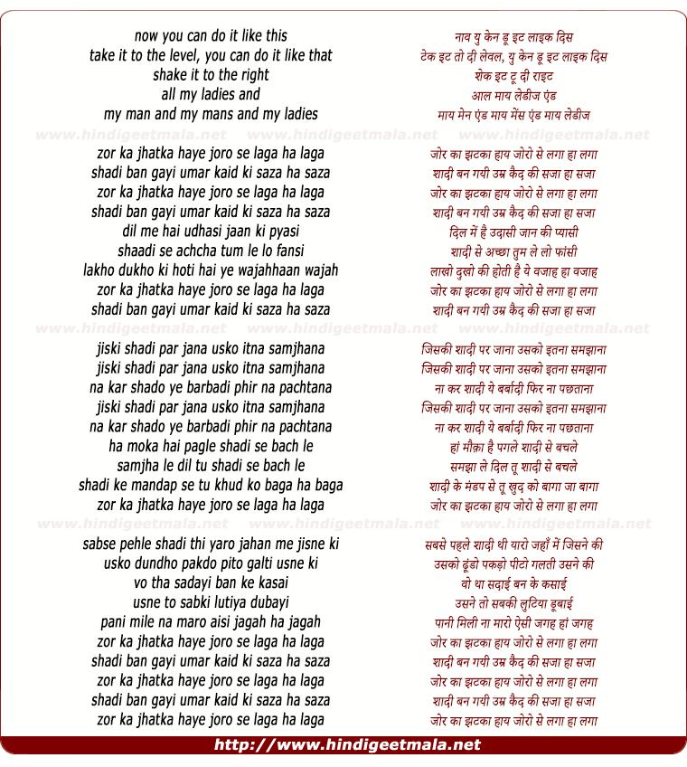 lyrics of song Zor Ka Jhatka Haye Zoron Se Laga