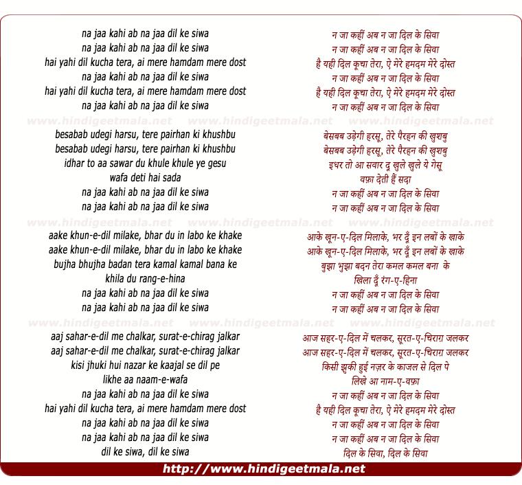 lyrics of song Na Ja Kahi Ab Na Ja, Dil Ke Shiva