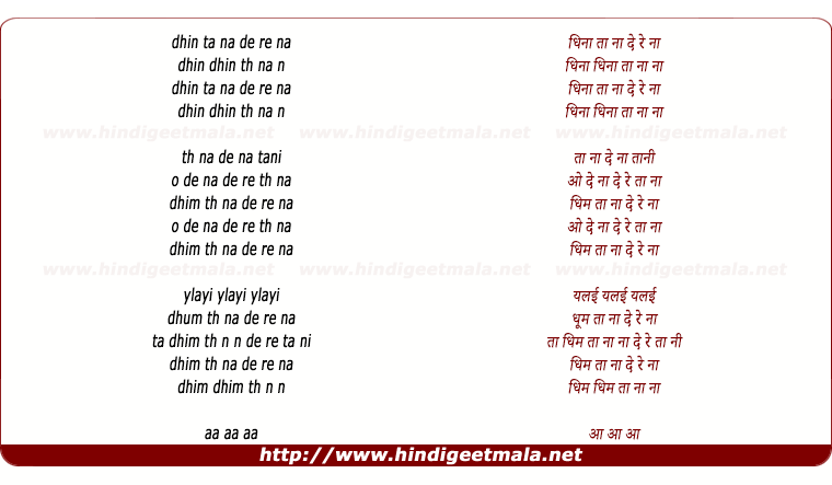lyrics of song Title Music - Alap - Pakeezah