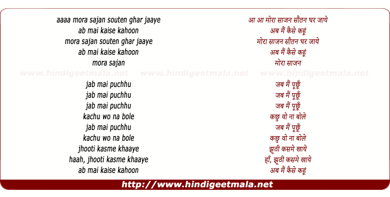 lyrics of song Mora Sajan Sautan Ghar Jaye