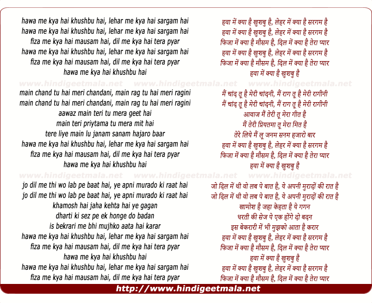 lyrics of song Hawa Mein Kya Hai