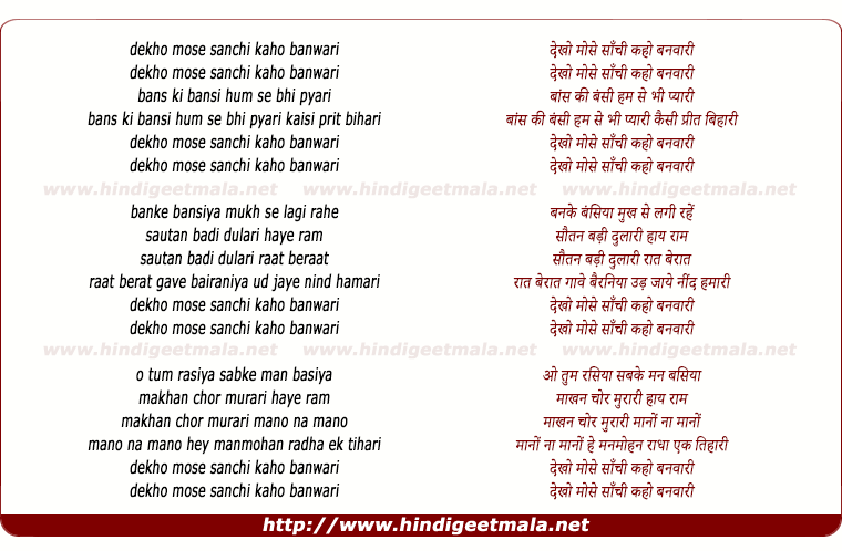 lyrics of song Dekho Mose Sanchi Kaho Banwari