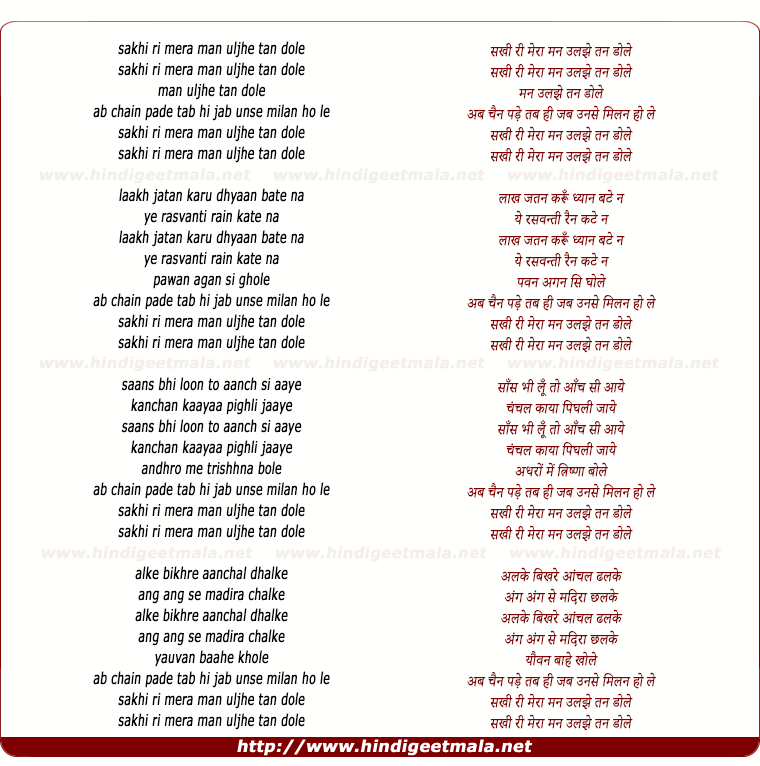 lyrics of song Sakhi Re Mera Man Uljhe Tan Dole