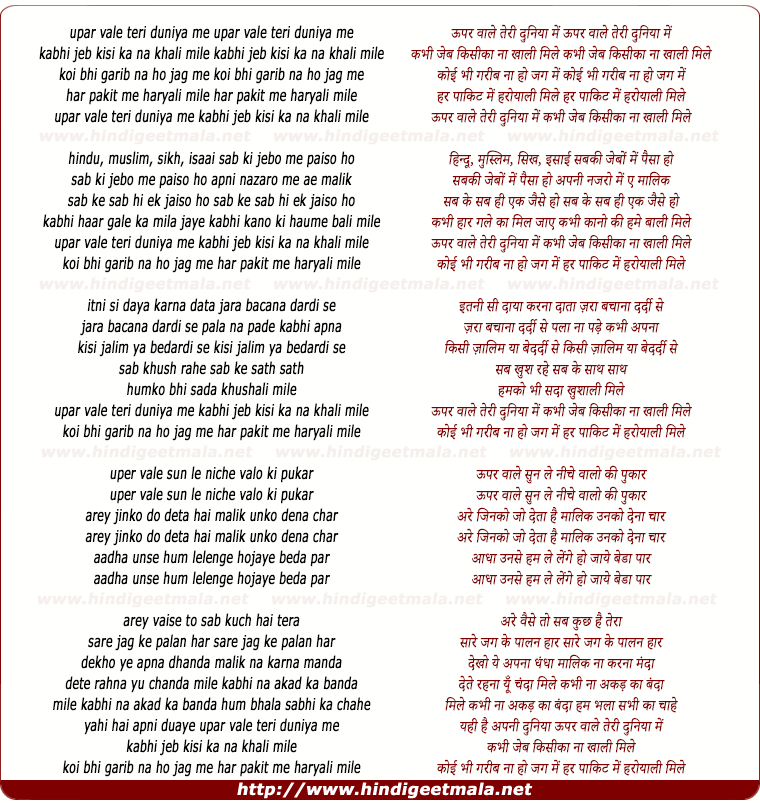 lyrics of song Upar Wale Teri Duniya Me, Kabhi Jeb Kisi Ki Na Khali Mile