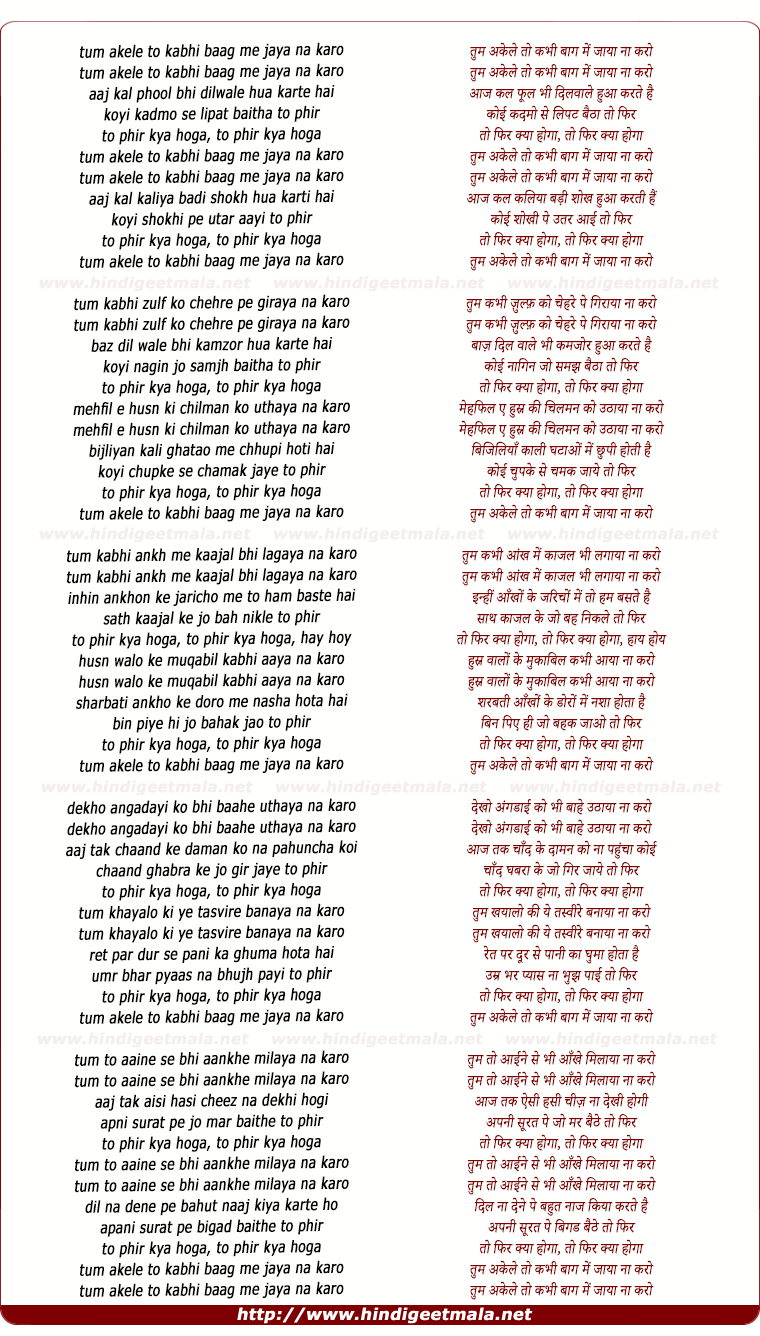 lyrics of song Tum Akele To Kabhi Bagh Mein Jaya Na Karo