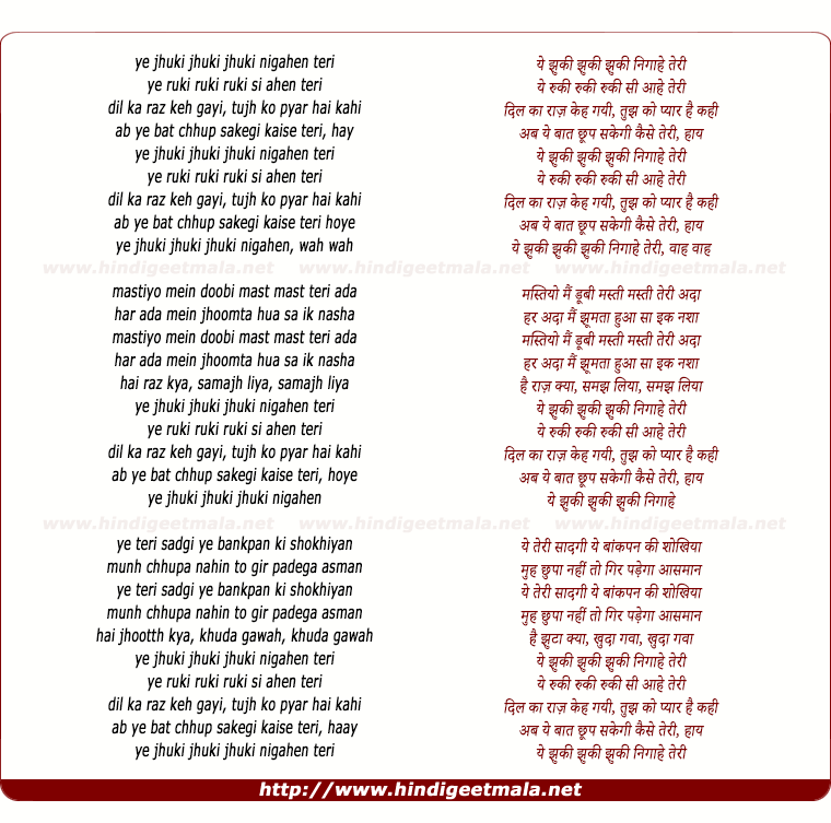 lyrics of song Yeh Jhuki Jhuki Jhuki Nigahein Teri