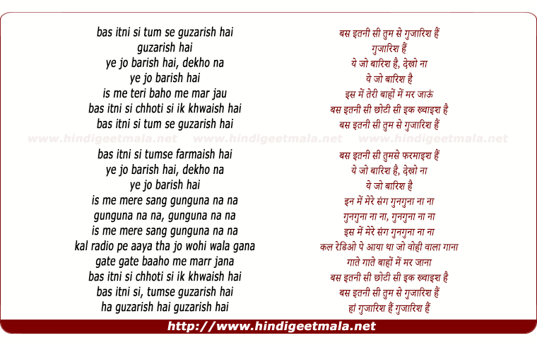 lyrics of song Bas Itni Si Tum Se Guzaarish Hai