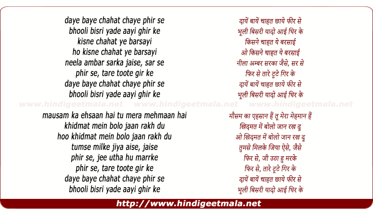 lyrics of song Daayein Baayein Chahat Chaaye