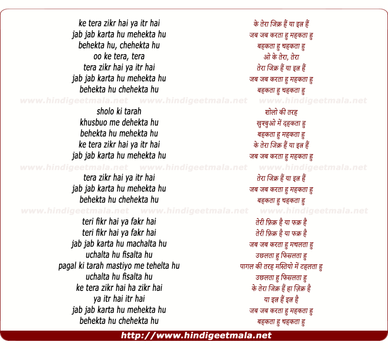 lyrics of song Ke Tera Zikr Hai Ya Itr Hai