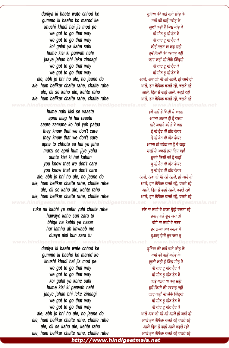 lyrics of song Ale, Abh Jo Bhi Ho