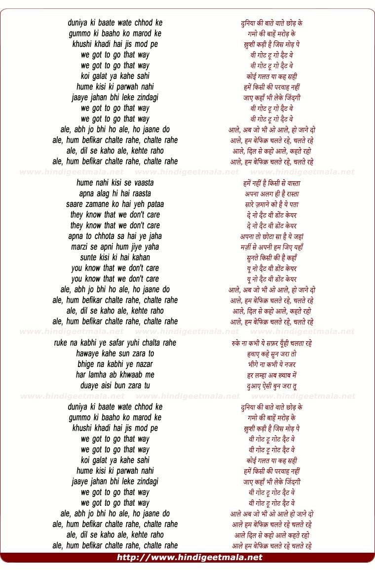 lyrics of song Ale Ab Jo Bhi Ho, Ale Ho Jaane Do