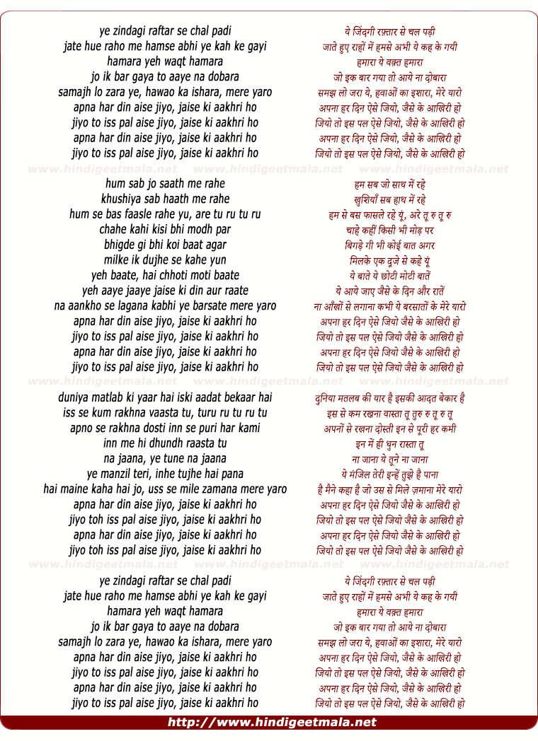 lyrics of song Ye Jindagi Raftar Se Chal Padi