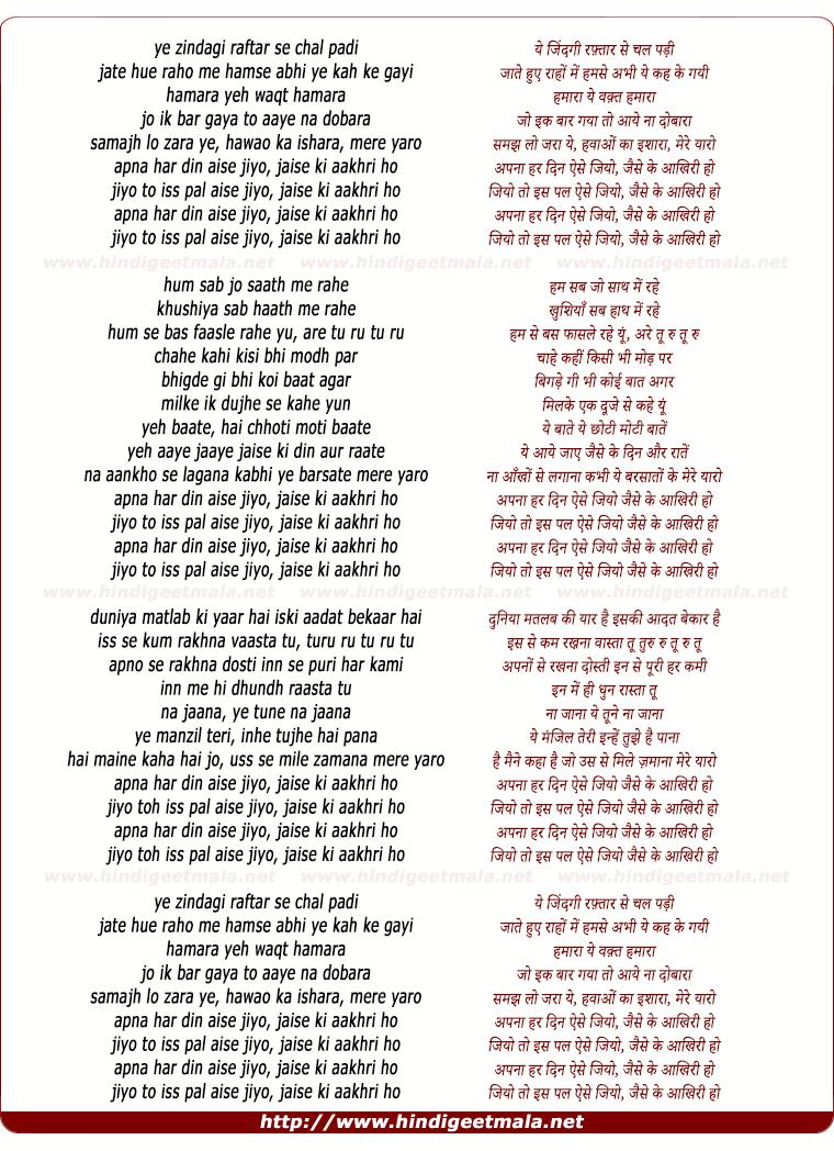 lyrics of song Apna Har Din Aise Jiyo, Jaise Ki Aakhri Ho