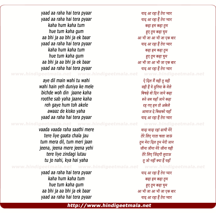 lyrics of song Yaad Aa Raha Hai, Tera Pyaar