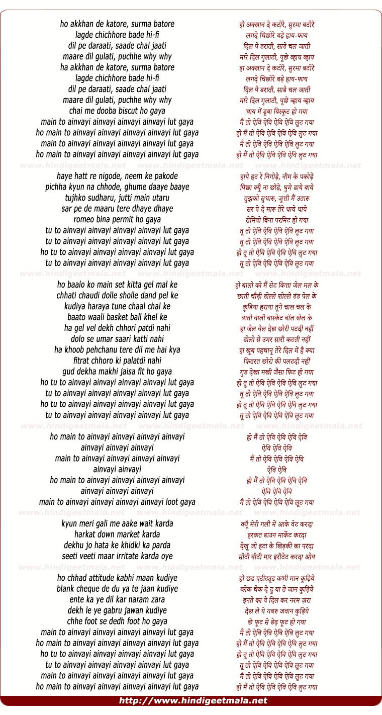 lyrics of song Main To Ainvayi Ainvayi Ainvayi Ainvayi Lut Gaya