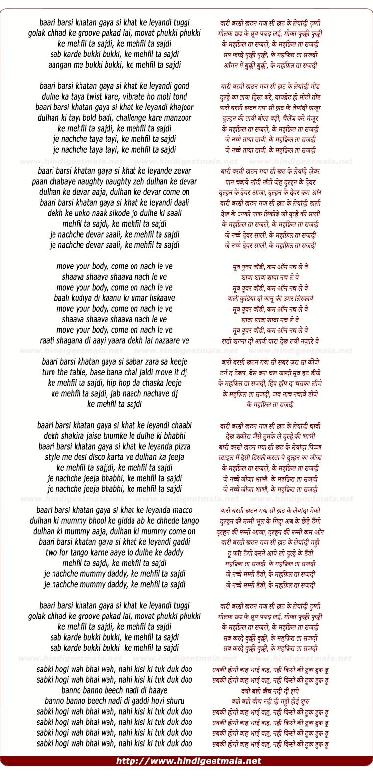 lyrics of song Baari Barsi Khatn Gaya Si