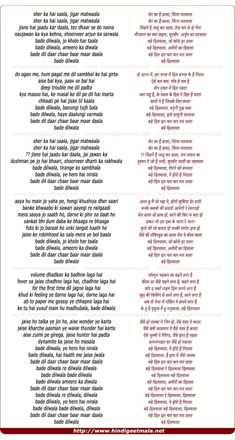 lyrics of song Bbade dilwala, jo khole har tala