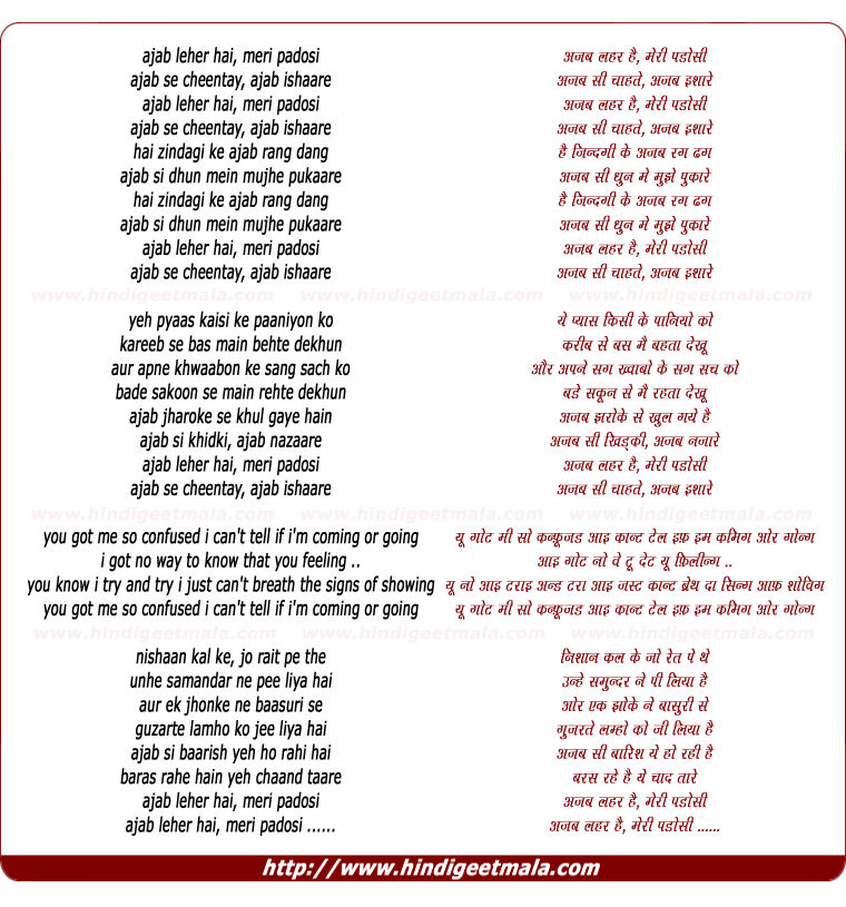 lyrics of song Ajab Leher Hai, Meri Padosi
